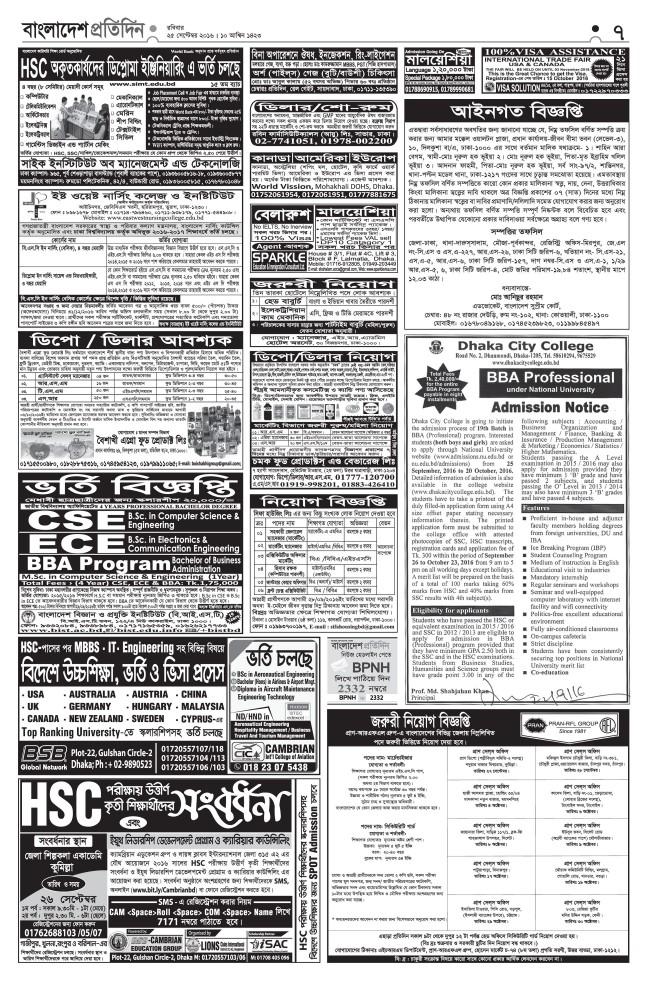 ই-বাংলাদেশ প্রতিদিন :: Most Popular Bangla e-paper