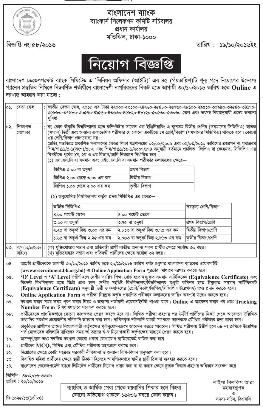 ad 2016 10 22 6 18 b Bangladesh Development Bank Limited  a senior officer jobs circular