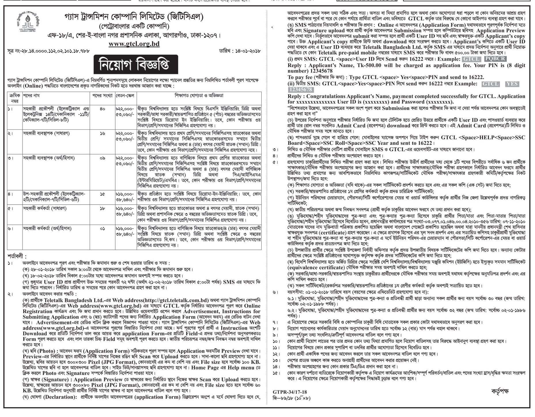 Gas Transmission Company Limited GTCL Job Circular 2018
