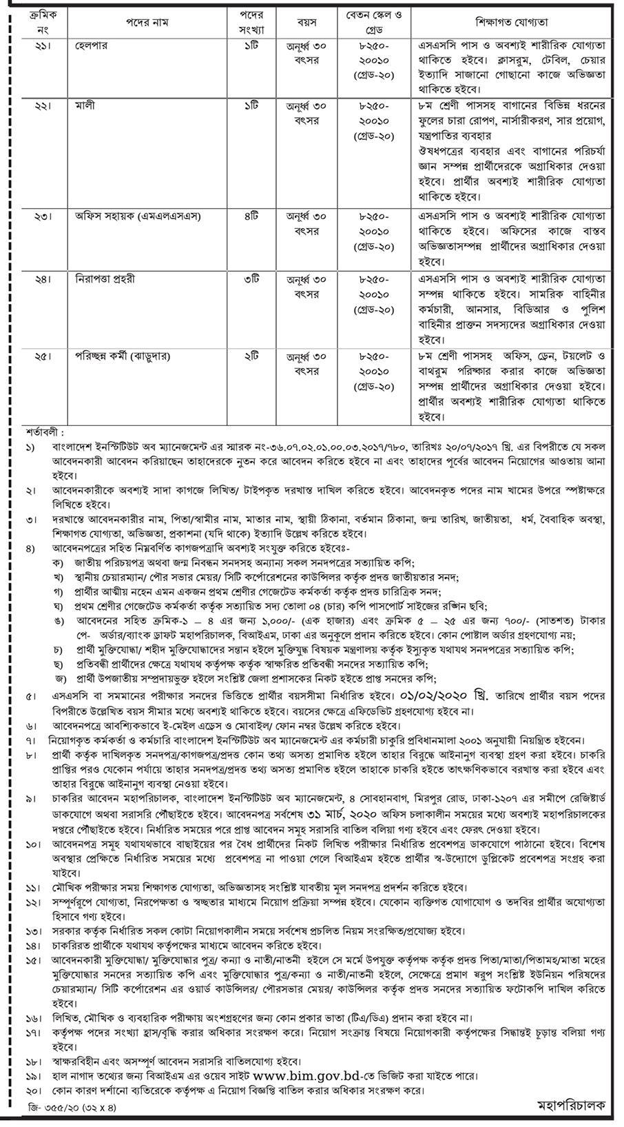 Bangladesh Institute of Management (BIM)