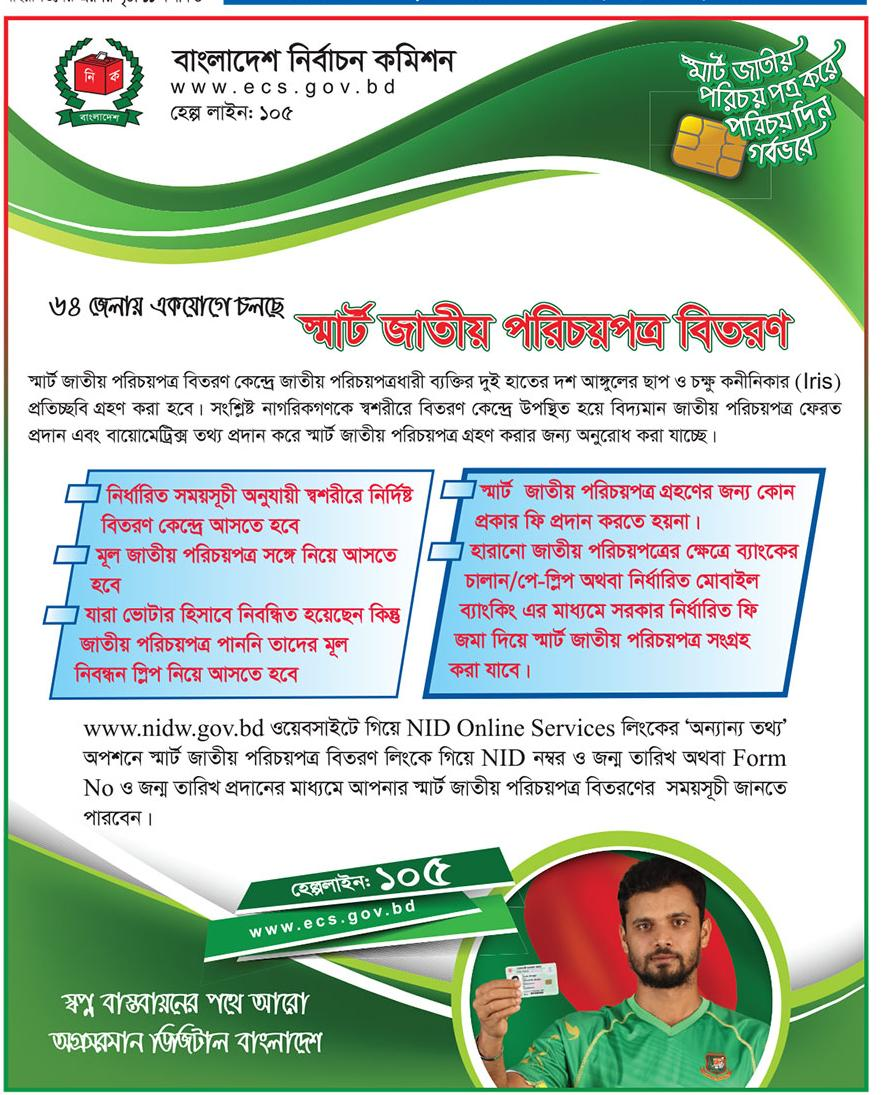 NID Smart Card Distribution Schedule Bangladesh