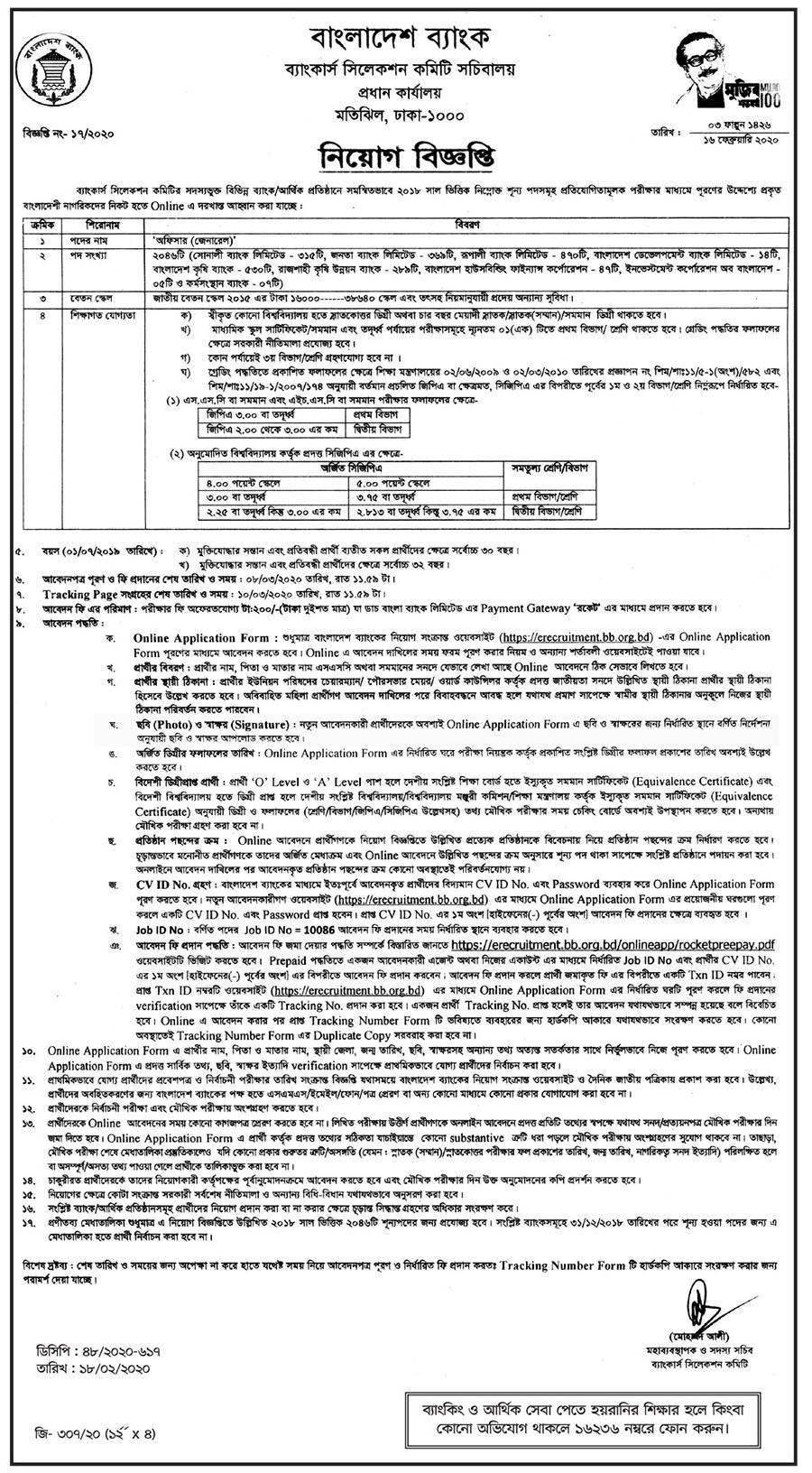 bangladesh krishi bankpublished a job circular. Bangladesh Krishi Bankpublished a Job Circular. 544px