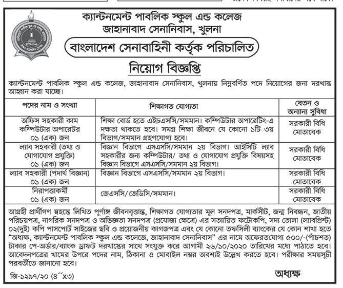 Bangladesh ARMY Job Circular 2020 Joinbangladesharmy.army.mil.bd