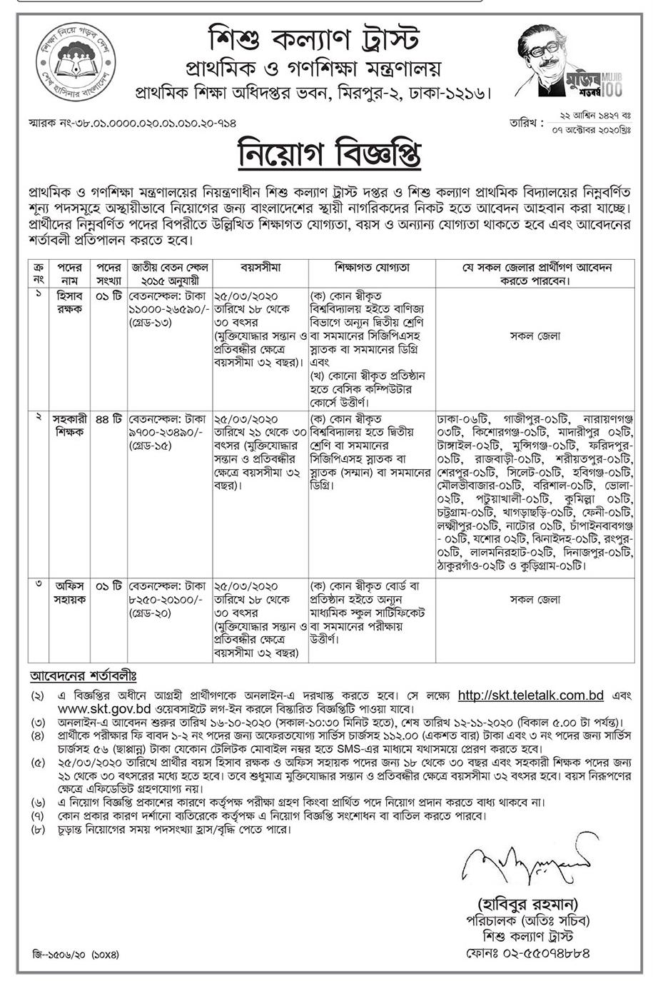 Bangladesh Job notice 2020 All Section