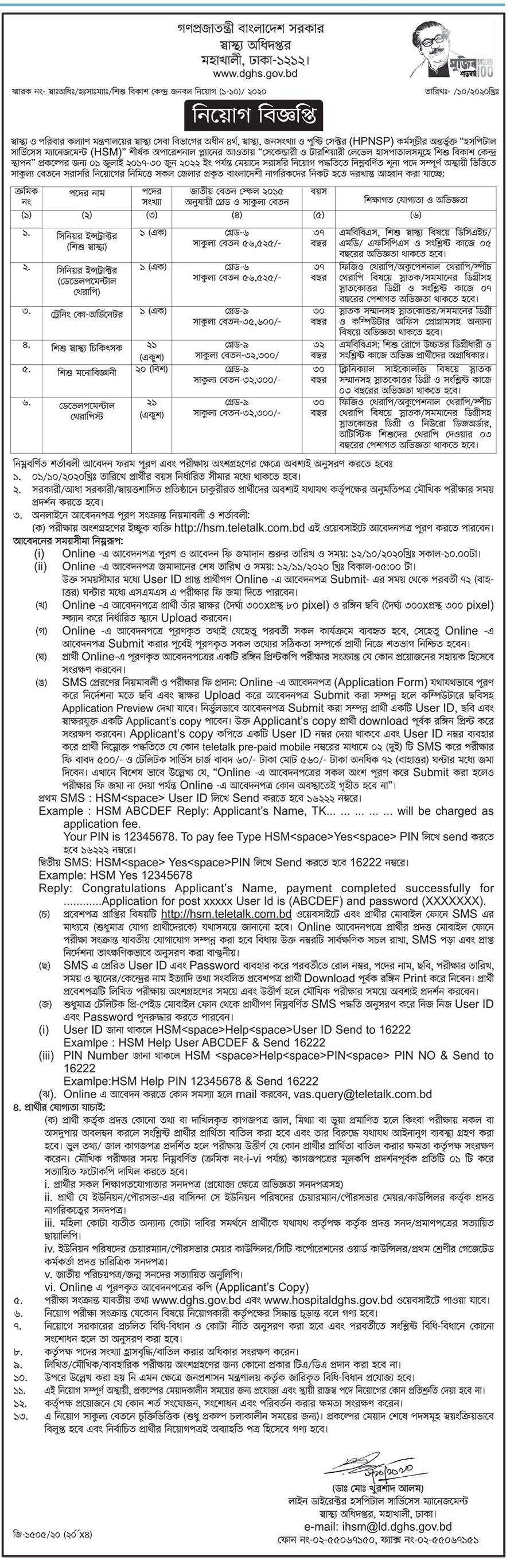 Directorate General Of Health Services Job Circular 2020 www.dghs.gov.bd
