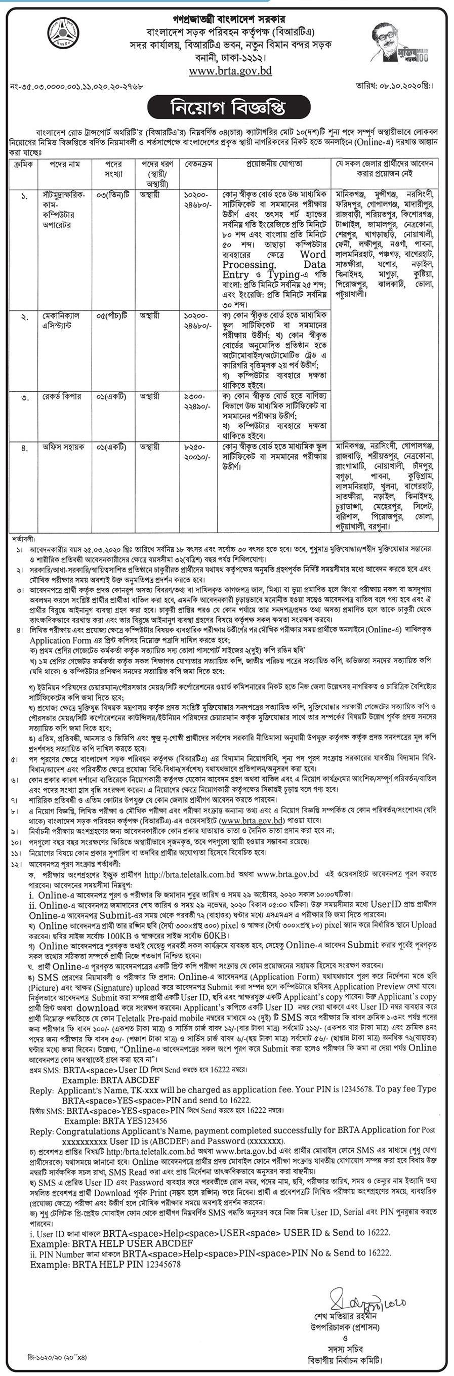 BRTA Job Circular 2020